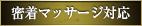 密着マッサージ対応