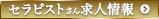 セラピスト募集