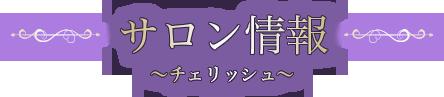 サロン情報 〜チェリッシュ〜