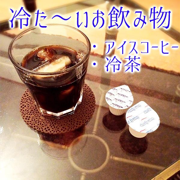 冷たいお飲み物