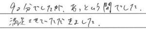 広島住み26歳様のご感想