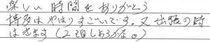 松さん様のご感想
