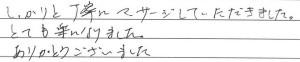 福岡太郎様のご感想