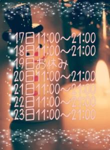 18-12-16-10-00-12-471_deco