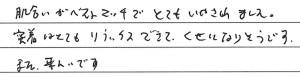 Ryuta様のご感想