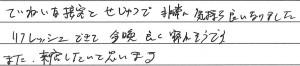 山田太郎様のご感想