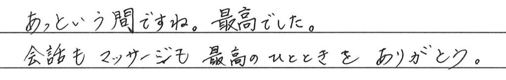 福岡県M様のご感想