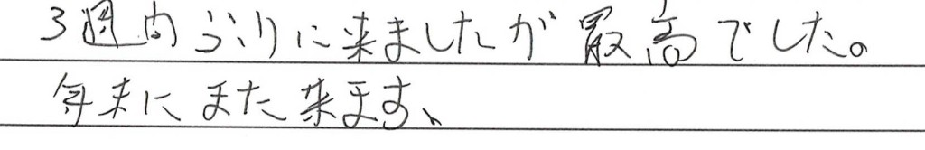 松本様のご感想