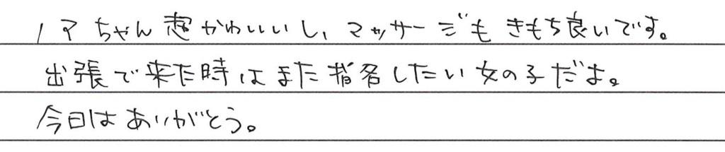 山田様のご感想