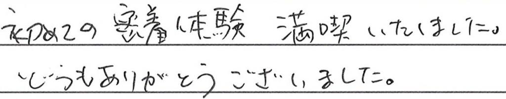 吉田様のご感想