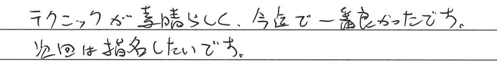 神奈川様のご感想