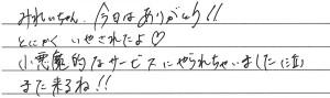 清原さん様のご感想
