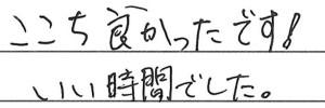 福岡のT様のご感想