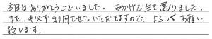 福岡のがんちゃん様のご感想