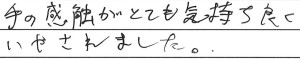 富田様のご感想