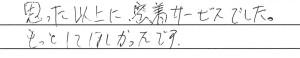 赤坂様のご感想