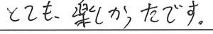 NAKASU様のご感想