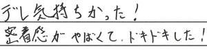 田中様のご感想