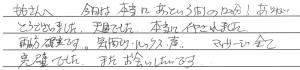 木村さん様のご感想