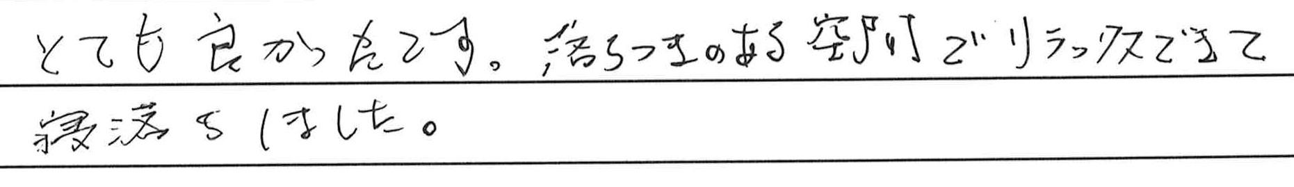 sakuo様のご感想