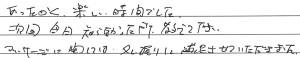 shindou様のご感想